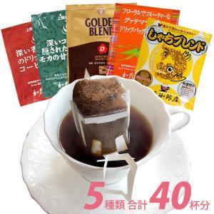 ドリップコーヒー コーヒー 40袋セット  5種類 笑顔の福袋(芳8・深8・グァテ8・鯱8・G8 各8袋) 珈琲 送料無料 加藤珈琲