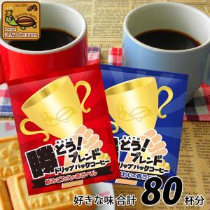 [100袋入り]勝とうブレンドドリップバッグコーヒー福袋(青・赤/各50袋)|gourmetcoffee