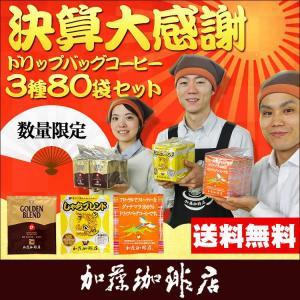 [80袋入り]令和の新年を祝うドリップバッグコーヒーセット(G40・鯱20・グァテ20)