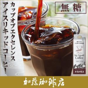 アイスコーヒー・カップオブエクセレンスリキッドコーヒー 無糖|gourmetcoffee
