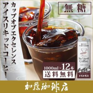 アイスコーヒー・カップオブエクセレンスリキッドコーヒー【12本】セット 無糖|gourmetcoffee