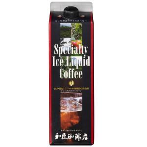 アイスコーヒー・スペシャルティアイスリキッドコーヒー 無糖