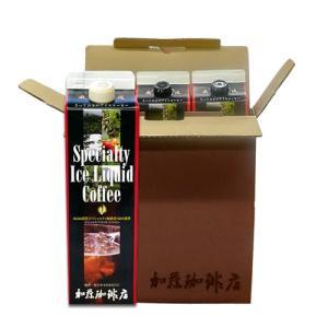 【簡易化粧箱入り・3本入】スペシャルティアイスリキッドコーヒーセット 無糖 gourmetcoffee
