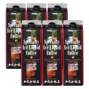 アイスコーヒー・スペシャルティアイスリキッドコーヒー【6本】セット 無糖 コーヒーの日 お祝い 御祝 贈り物 ギフト|gourmetcoffee