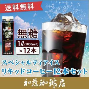 アイスコーヒー・スペシャルティアイスリキッドコーヒー【12本】セット 無糖|グルメコーヒー豆専門!加藤珈琲店
