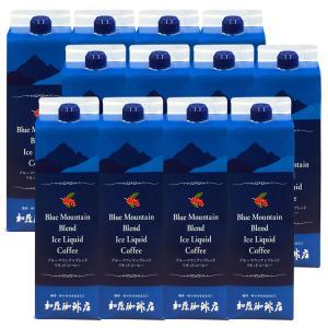 アイスコーヒー・ブルーマウンテンブレンドアイスリキッドコーヒー【12本】セット 無糖|gourmetcoffee