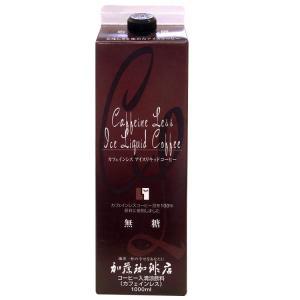 アイスコーヒー・カフェインレスアイスリキッドコーヒー/ノンカフェイン 無糖|gourmetcoffee
