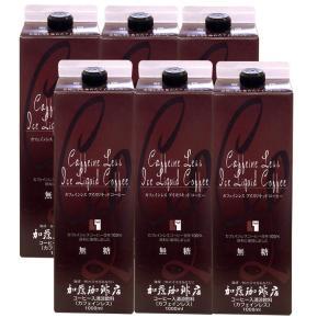 カフェインレスリキッドコーヒー【6本】セット/ノンカフェイン 無糖|gourmetcoffee