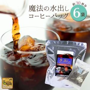 魔法の水出しアイスコーヒーバッグ|gourmetcoffee