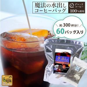 【お得用60個入】魔法の水出しアイスコーヒーバッグ|gourmetcoffee
