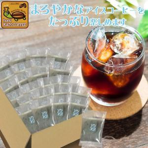 【メガ盛り100バッグ入】魔法の水出しアイスコーヒーバッグ gourmetcoffee