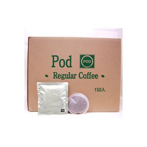 行列ができる珈琲屋さんのレギュラーコーヒーマシン専用カフェポッド/150個|gourmetcoffee
