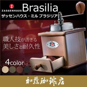 [お取り寄せ商品]ザッセンハウス・ミル ブラジリア(Zassenhaus)/グルメコーヒー豆専門加藤珈琲 gourmetcoffee