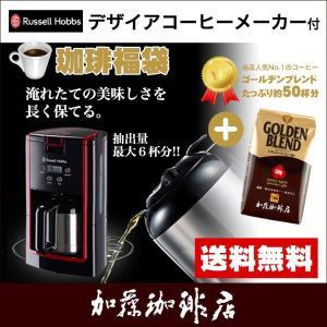 (G500)デザイアコーヒーメーカー付福袋7640JP/ラッセルホブス/Russell Hobbs/ステンレス/グルメコーヒー豆専門加藤珈琲店|gourmetcoffee