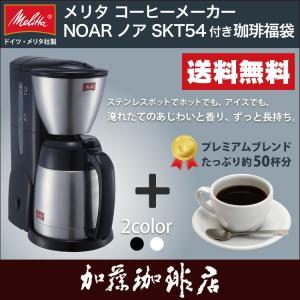 コーヒーメーカー メリタ社製 ノア SKT54 コーヒーメー...