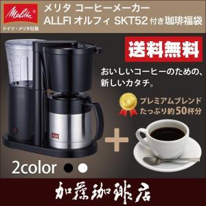 メリタ社製 オルフィ SKT52コーヒーメーカー付福袋(冬5...