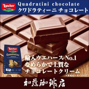ローカー/クワドラティーニ(チョコレート)|gourmetcoffee
