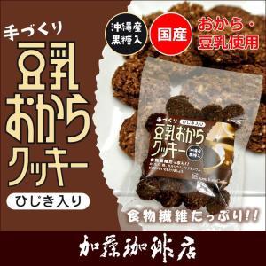 豆乳おからクッキー/ひじき入りタイプ|gourmetcoffee