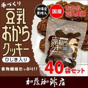 豆乳おからクッキー/ひじき入りタイプ(ケース買い(40袋入り))|gourmetcoffee