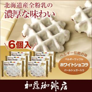 (6個)マネケンワッフル/ホワイトショコラ|gourmetcoffee
