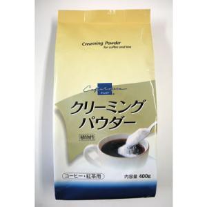 クリーミーパウダー(袋入り)|gourmetcoffee