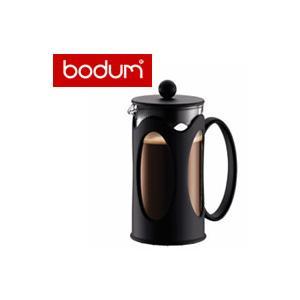 ケニヤ・コーヒーメーカー3cup(カフェプレス)/ボダム(bodum)|gourmetcoffee