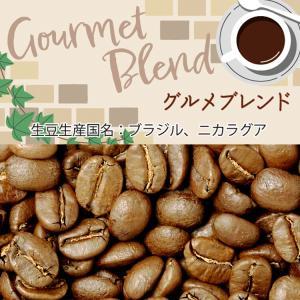 コーヒー 「激安コーヒー豆」500gお得袋とっておきのグルメブレンド珈琲豆袋|gourmetcoffee