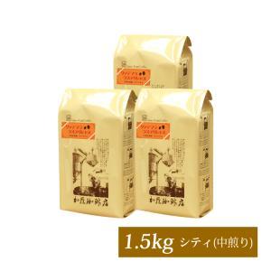 【業務用卸3袋セット】グァテマラ・ラスデリシャス500g袋×...