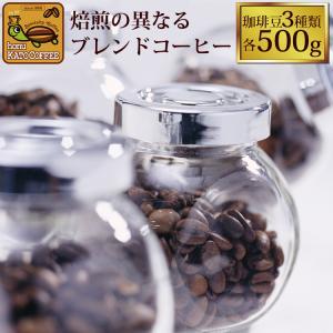 加藤珈琲店で根強い人気のハウスブレンド3種類を集めたお得なセットです。送料無料でお届け致します。 ■...