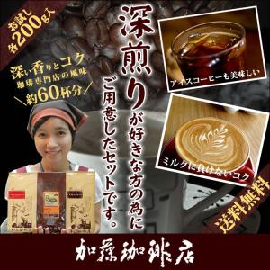 (200gVer)ブラウニー付・深煎り珈琲福袋(ヨーロ・Hマンデ・エスプレ)インドネシアマンデリン /珈琲豆 コーヒー豆 コーヒー|gourmetcoffee