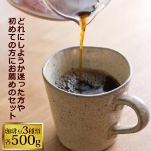 驚愕の珈琲豆福袋(夏・Qコロ・ラデュ)/珈琲豆 コーヒー豆 ...