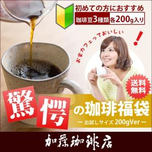 (200gVer)驚愕の珈琲福袋(夏・Qコロ・ラス/各200g)/珈琲豆 コーヒー豆 コーヒー|gourmetcoffee
