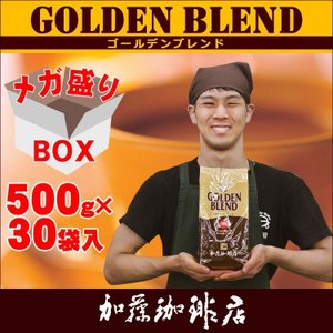 【メガ盛り業務用卸】ゴールデンブレンド30袋入BOX/珈琲豆|gourmetcoffee