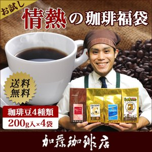 (200gVer)情熱の珈琲福袋(白鯱・鯱・ピクシー・ミスト...