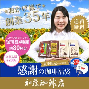 (200gVer)感謝のお試し珈琲福袋(冬・Qホン・Qグァテ...