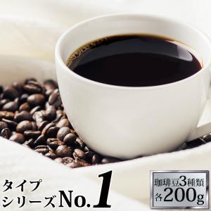 (200gVer)タイプ1(R)スペシャルティ珈琲お試し福袋(Qペルー・Qブラ・ウィラEX/各200g)/珈琲豆|gourmetcoffee