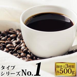 タイプ1(R)スペシャルティ珈琲大入り福袋(Qペルー・Qブラ・ウィラEX/各500g)/珈琲豆|gourmetcoffee