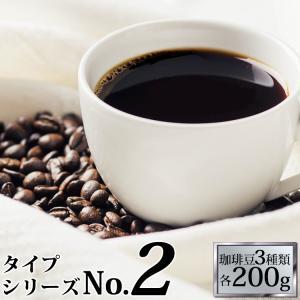 (200gVer)タイプ2(R)スペシャルティ珈琲お試し福袋(Qコロ・スウィート・Hパプア/各200g)/珈琲豆|gourmetcoffee