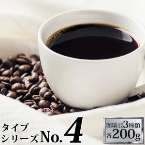 (200gVer)タイプ4(R)スペシャルティ珈琲お試し福袋(Qウガ・スウィート・◆4月◆/各200g)/珈琲豆|gourmetcoffee