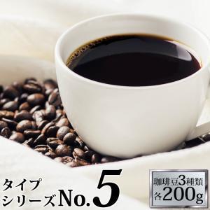 (200gVer)タイプ5(R)スペシャルティ珈琲お試し福袋(Qホン・冬・Hコロ/各200g)/珈琲豆|gourmetcoffee