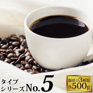 タイプ5(R)スペシャルティ珈琲大入り福袋(Qホン・冬・Hコロ/各500g)/珈琲豆|gourmetcoffee