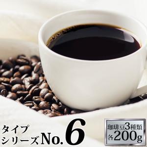 (200gVer)タイプ6(R)スペシャルティ珈琲お試し福袋(Qホン・Qマンデ・TSUBAKI/各200g)/珈琲豆|gourmetcoffee