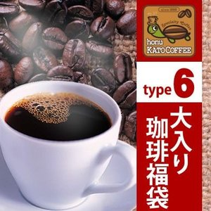 タイプ6(R)スペシャルティ珈琲大入り福袋(Qホン・Qマンデ・TSUBAKI/各500g)/珈琲豆|gourmetcoffee