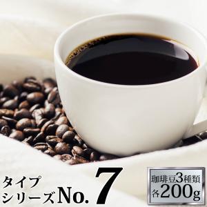 (200gVer)タイプ7(R)スペシャルティ珈琲お試し福袋(Qペルー・Hコロ・白鯱/各200g)/珈琲豆|gourmetcoffee