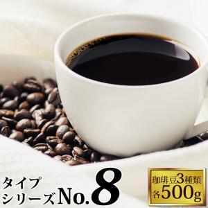 タイプ8(R)スペシャルティ珈琲大入り福袋(Qコロ・ジャワ・◆4月◆/各500g)/珈琲豆|gourmetcoffee