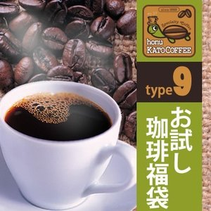 (200gVer)タイプ9(R)スペシャルティ珈琲お試し福袋(Qメキ・白鯱・Hコロ/各200g)/珈琲豆|gourmetcoffee
