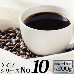 (200gVer)タイプ10(R)スペシャルティ珈琲お試し福袋(Qコス・Qエチオピア・ラオス・Hパプア/各200g)/珈琲豆|gourmetcoffee