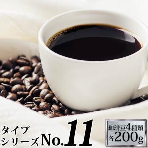 (200gVer)タイプ11(R)スペシャルティ珈琲お試し福袋(Qコロ・ラオス・ラデュ・ラス/各200g)/珈琲豆|gourmetcoffee