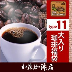 タイプ11(R)スペシャルティ珈琲大入り福袋(Qコロ・ラオス...