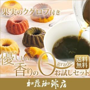 *クグロフ* 優しい香りのQグレードお試し福袋(Qブラ・Qコス/各200g)|gourmetcoffee